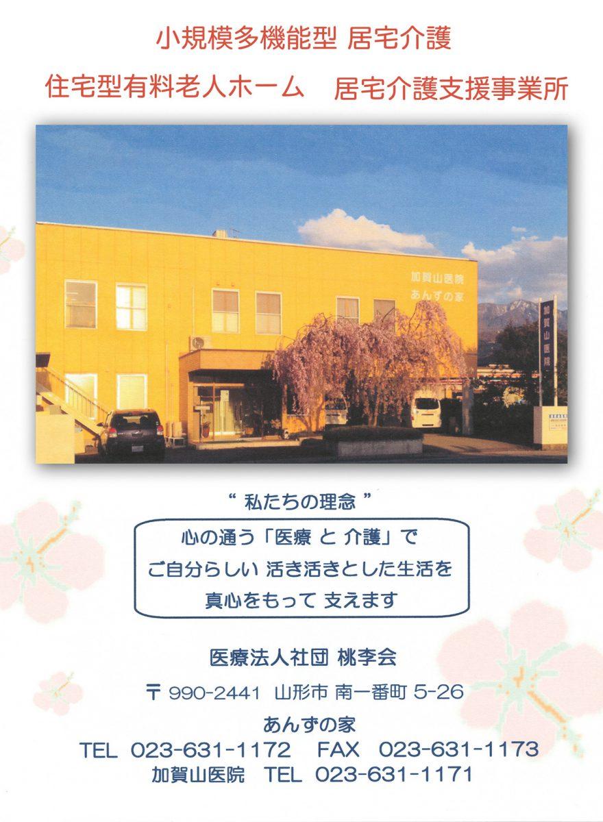 加賀山医院・あんずの家イメージ
